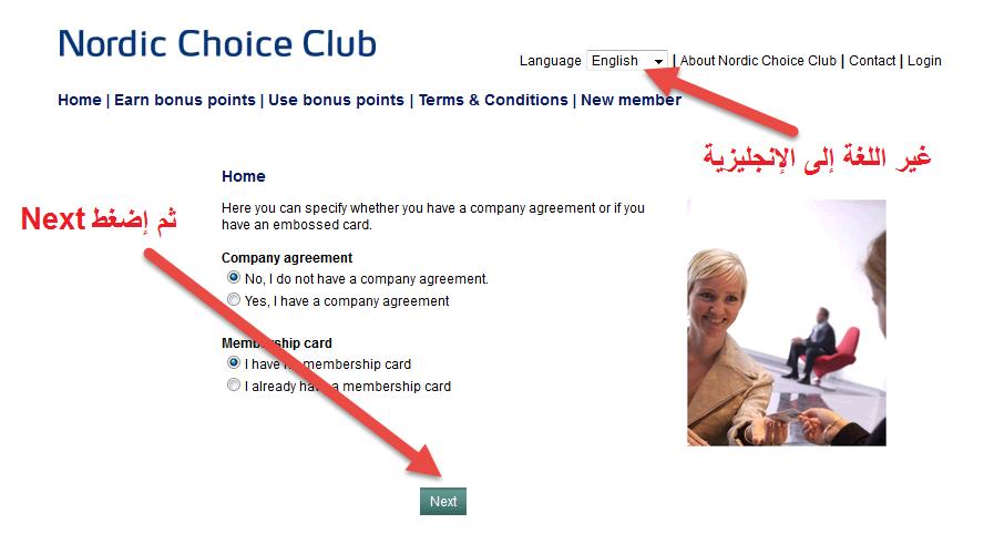 أحصل على بطاقة Nordic Choice Clube