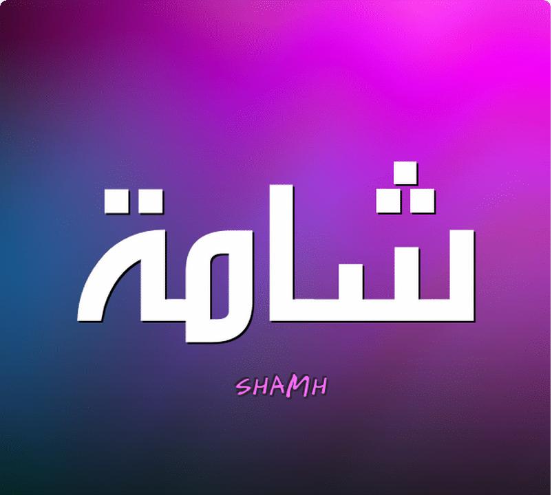 معنى أسم شامة وحكم التسمية بيه فى الإسلام 2019