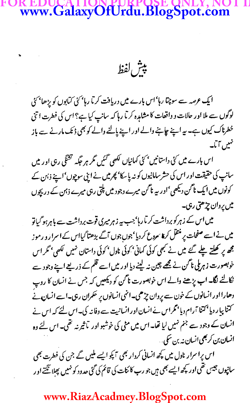 Nagan By Ijaz Ahmed Nawab