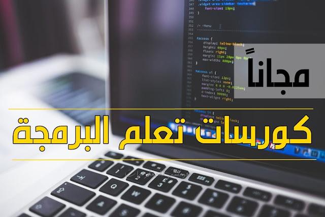 كورسات تعلم البرمجة في جميع اللغات البرمجية مجانا