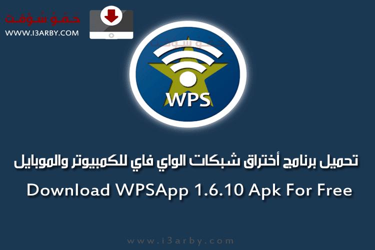 تحميل برنامج WPSApp 2018 لأختراق شبكات الواي فاي للأندرويد