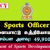 Sports Officer (விளையாட்டு உத்தியோகத்தர்) - வடமேல் மாகாண விளையாட்டு அபிவிருத்தித் திணைக்களம்