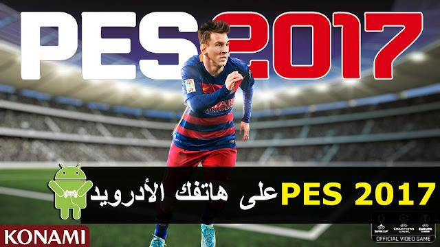 تحميل لعبة pes 2017 للاندرويد تعليق عربي برابط مباشر وحجم خيالى