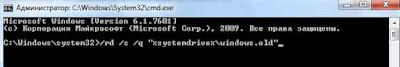 Удаление windows.old с помощью командной строки.