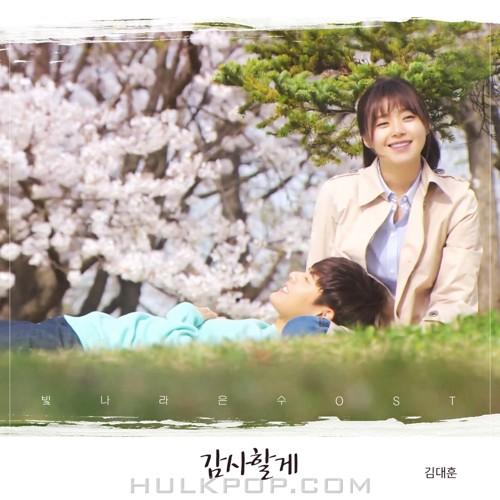 Kim Dae Hoon – The Shining Eun Soo OST Part.25