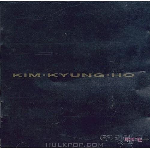 Kim Kyung Ho – 마지막 기도 (FLAC)