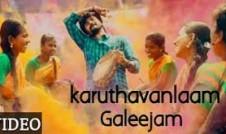 Karuthavanlaam Galeejaam new song movie Velaikkaran Song Best Tamil movie Song 2018