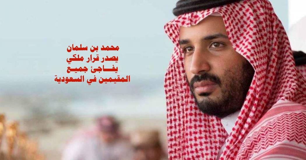 عاجل تحذير للمقيمين في المملكة