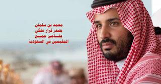 الجوازات السعودية  تنهي عام 2017 بخبر سار للوافدين