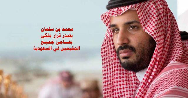 """هام.. قرار جديد ومفاجئ للسعودية يسعد المغتربين اليمنيين """"نص القرار"""""""