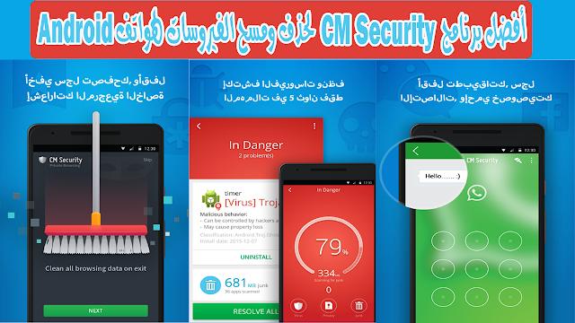 أفضل برنامج CM Security لحذف ومسح الفيروسات لهواتف Android