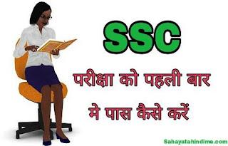 SSC-Exams-ko-Creck-kaise-kre