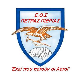 Ε.Ο.Σ Πέτρας Πιερίας-Ευχαριστήρια επιστολή.