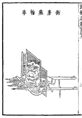 Chinese shielded rocket wheelbarrow