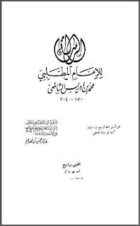Download Kitab Arrisalah Karya Imam Syafi'i