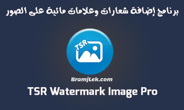 Download TSR Watermark Image Pro Free
