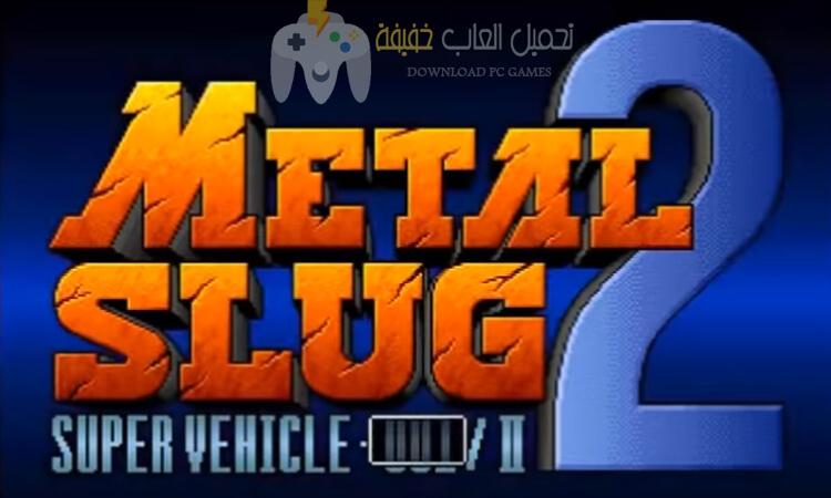لعبة حرب الخليج 2 للكمبيوتر من ميديا فاير