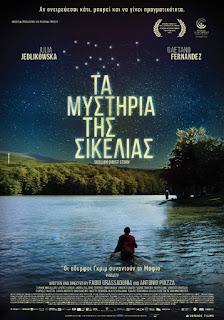 Sicilian Ghost Story (2017) ταινιες online seires xrysoi greek subs