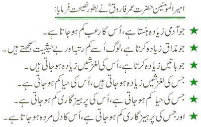Shia Islamic Wallpapers With Quotes Kubarkings Aqwal E Zareen Urdu