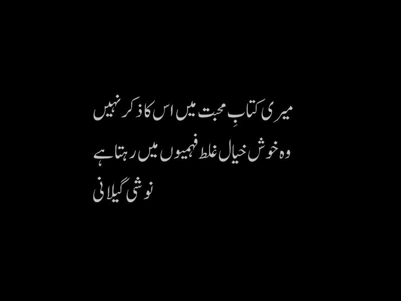 Noshi Gilani Best Urdu Poetry2B252832529 - ~ Mohabbat Aik Shair ~ 15 May 2018
