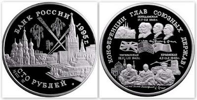 Памятная монета: Конференции глав союзных держав. Номинал: 100 рублей. Выпуск: 1995 г.