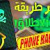 خطير جدا هكذا يمكنك التجسس على أي هاتف تريده سواء حبيبتك أو صديقك ... إحذر قبل فوات الأوان !!