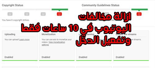 ازالة مخالفات اليوتيوب ارشادات المنتدى 2019