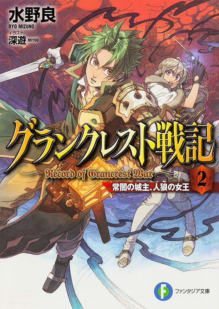 Grancrest Senki Volume 02