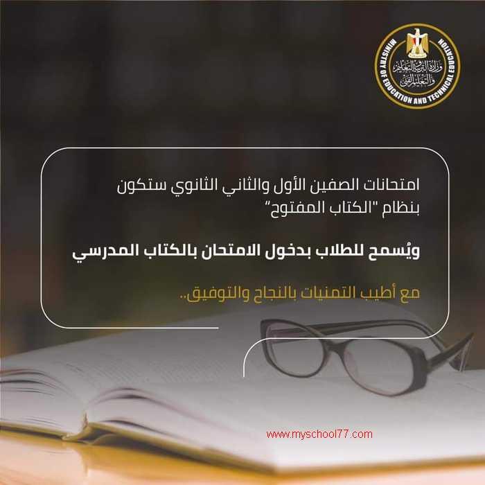 وزارة التربية والتعليم والتعليم : امتحانات الصفين الأول والثاني الثانوي بنظام الكتاب المفتوح