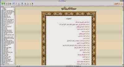الشعر والأدب العربي