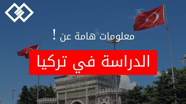 نصائح هامة عن الدراسة والمنح في تركيا
