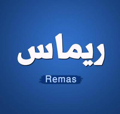 معنى اسم ريماس الحقيقي