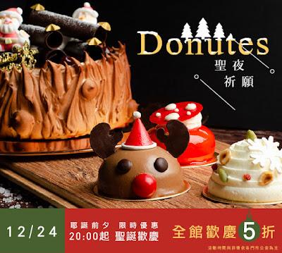 多那之Donutes/折價券/優惠券/coupon