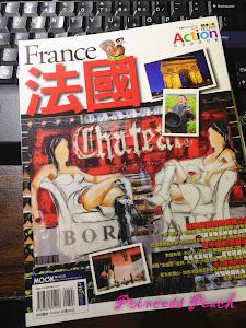 法國旅遊書