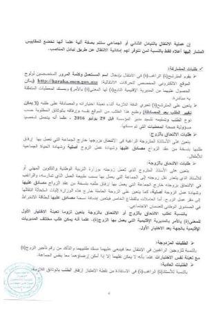 صدور مذكرة الحركة الانتقالية الجهوية الخاصة بجهة فاس-مكناس 2016