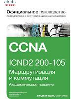 книга Уэнделла Одома «Официальное руководство Cisco по подготовке к сертификационным экзаменам CCNA ICND2 200-105: маршрутизация и коммутация, академическое издание»