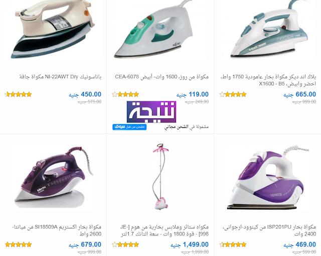 اسعار المكواة الكهربائية فى مصر 2018 مكاوى البخار جميع الانواع بالصور