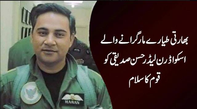 Pakistan Strikes Back   Pakistan air force attack on India   PM Imran Khan