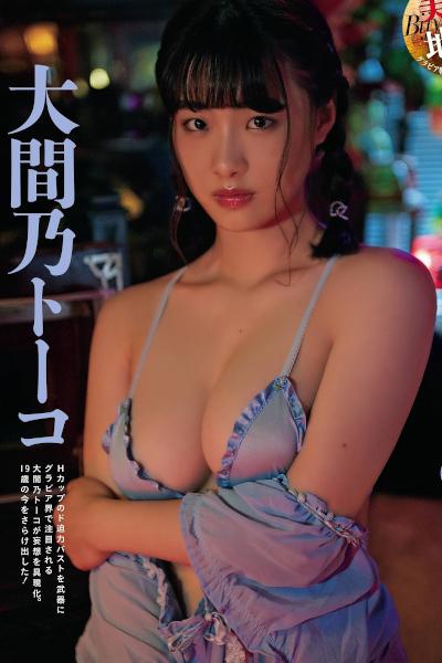 To-ko Oomano 大間乃トーコ, Weekly SPA! 2019.10.29 (週刊SPA! 2019年10月29日号)