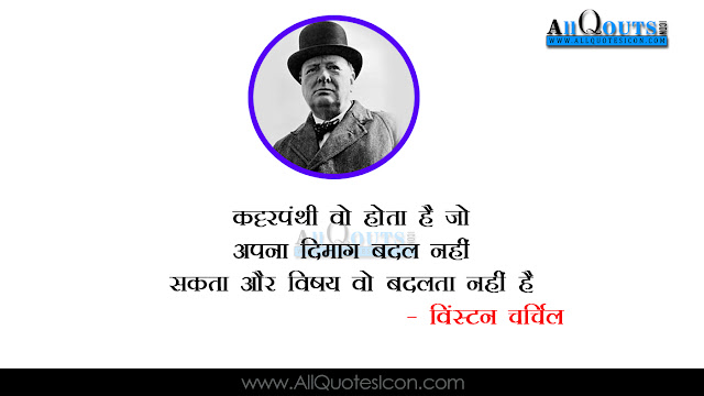 Best-Winston-Churchill-Hindi-quotes-Whatsapp-Pictures-Facebook-HD-Wallpapers-images-inspiration-life-motivation-thoughts-sayings-free
