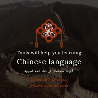 أدوات ستحتاجها لتعلم اللغة الصينية