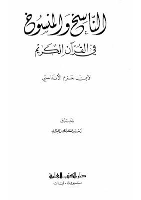 الناسخ و المنسوخ في القرآن الكريم - إبن حزم الأندلسي