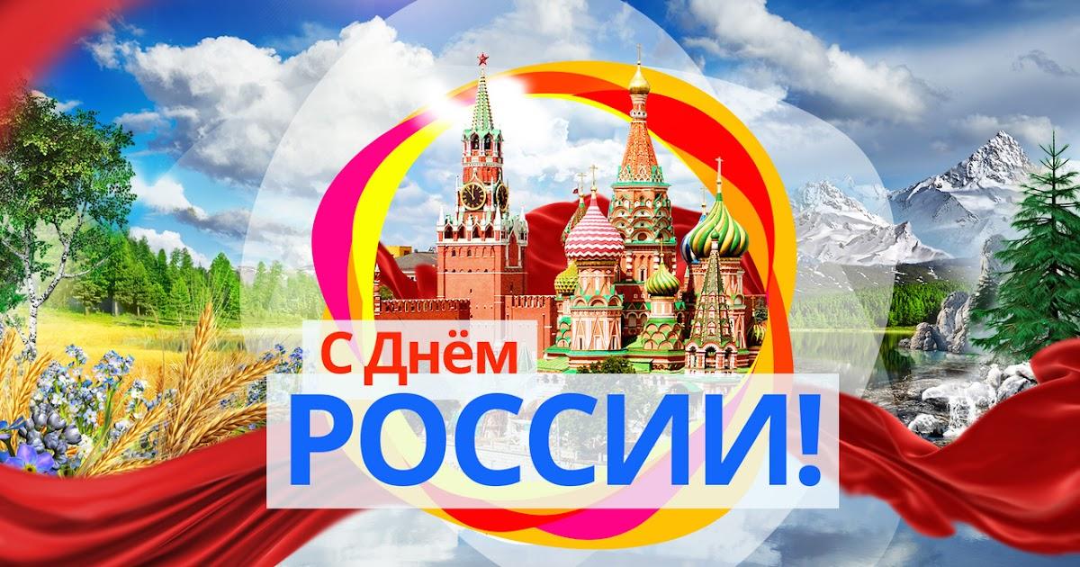 Российские праздники в картинках, поздравление