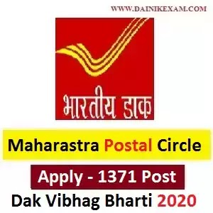 Maharastra Postal Circle Recruitment 2020 Apply Online 1371 Postman, MTS, Mail Guard Vacancies, Apply Online DainikExam com