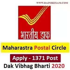 Maharastra Postal Circle Recruitment 2020 Apply Online 1371 Postman, MTS, Mail Guard Vacancies, Apply Online DainikExam com