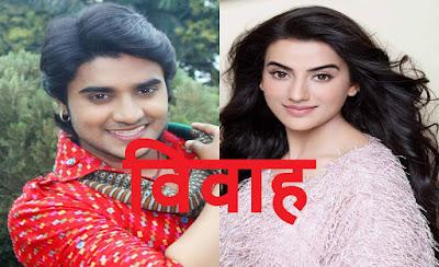 """फिल्म विवाह में नजर आएंगे  अक्षरा सिंह  और प्रदीप पांडेय """"चिंटू"""""""