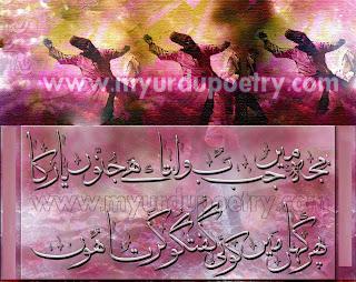 Urdu Art and Calligraphy Urdu Sad Shayari, urdu calligraphy 2 line design poetry , poetry, sms