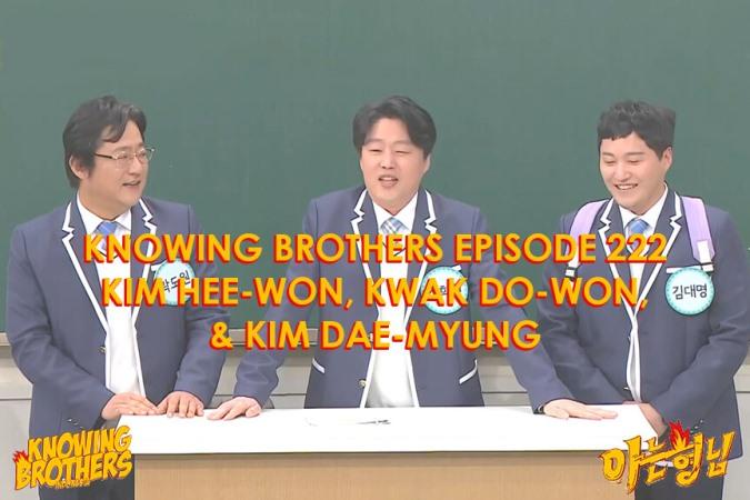 Nonton streaming online & download Knowing Bros eps 222 bintang tamu Kim Hee-won, Kwak Do-won & Kim Dae-myung subtitle bahasa Indonesia