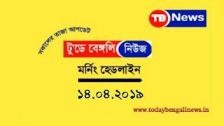 Today Bengali News