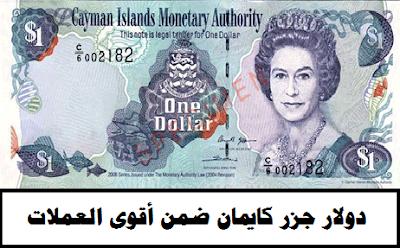 دولار جزر كايمان من اقوى العملات - ترتيب العملات العالمية | وظائف ناو